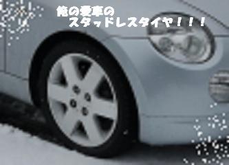 スタッドレスタイヤホイール新品4本セット